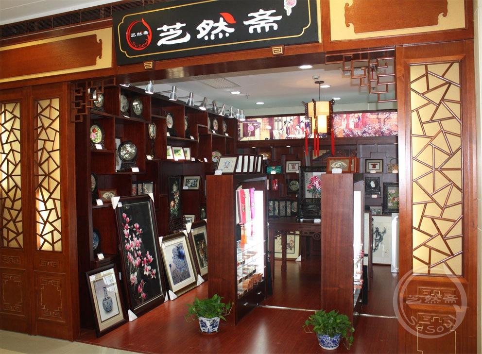 闵行  南方友谊商城店
