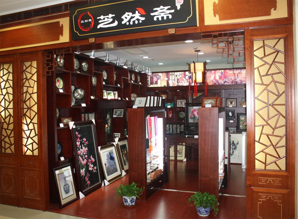 芝然斋苏绣 上海闵行精品店