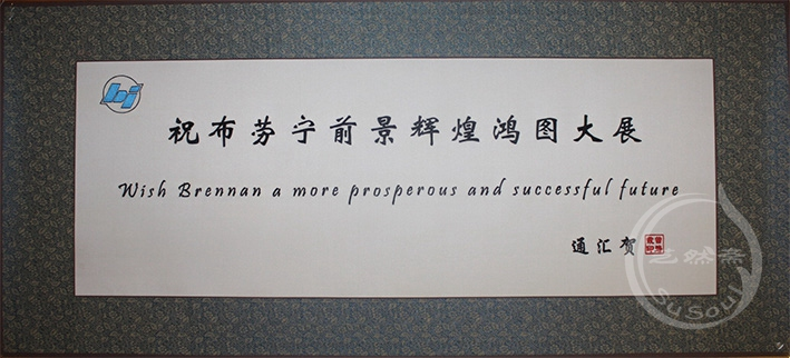 定制苏绣牌匾_赴美礼品_中国人的面子和里子