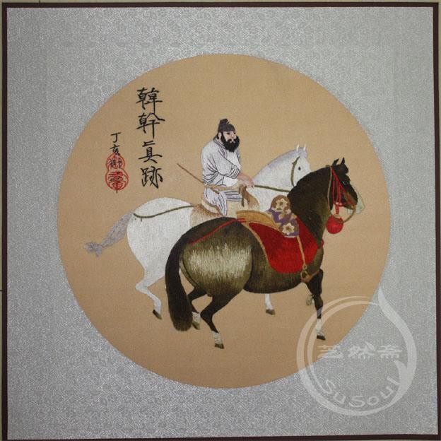 韩干马 单面绣-动物软裱