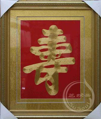 寿字 书法刺绣